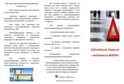 Buclet-po-peshehodam-2